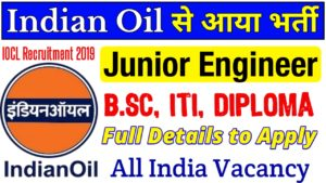 IOCL Recruitment 2019 Junior Engineering Assistant-Junior Technical Assistant-Junior Quality Control Analyst Vacancy for Diploma, B.Sc, ITI- 129 Vacancies