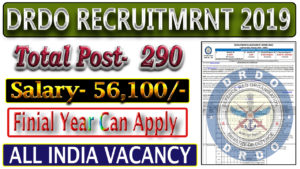 DRDO Recruitment 2019   Scientist- B 290 Post || Last Date- 31 August 2019