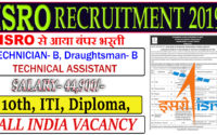 ISRO Recruitment 2019 | 86 Technician, TECHNICAL ASSISTANT, DRAUGHTSMEN