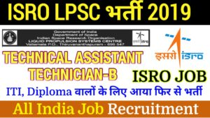 ISRO LPSC Recruitment 2019 for the Technician and Technical Assistant @isro.gov.in