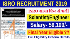 ISRO Recruitment SCIENTIST/ENGINEER `SC' 2019 || ISRO SCIENTIST/ENGINEER CIVIL, ELECTRICAL, REFRIGERATION & A/C & ARCHITECTURE Vacancy 2019 @isro.gov.in