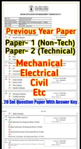 Coal India Management Trainee Previous Year Question Paper