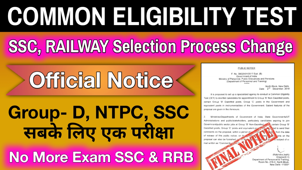 CET Common Eligibility Test 2019 Official notice    No exams RRB , SSC