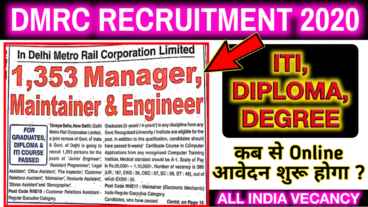 Delhi Metro (DMRC) Recruitment 2020 for 1493 Posts Junior Engineer, Maintainer, Assistant Manager