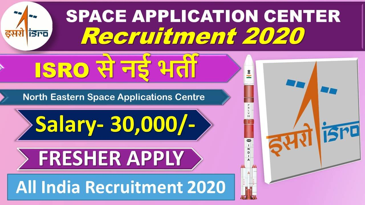 NESAC Recruitment 2020 || North Eastern Space Applications Centre Recruitment 2020 PROJECT ASSISTANTS