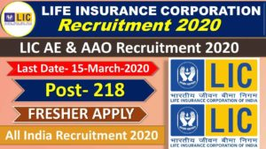 LIC Recruitment of Assistant Engineers and Assistant Administrative Officers