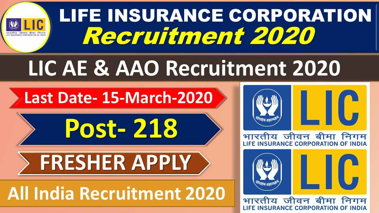 LIC Recruitment 2020 for Assistant Engineer (AE), Assistant Administrative Officer (AAO)